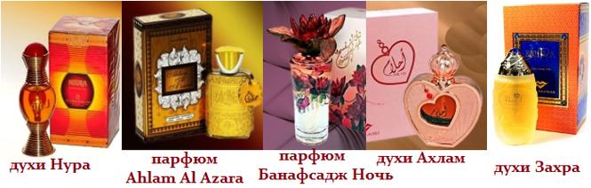 самые востребованные женские ароматы 2016